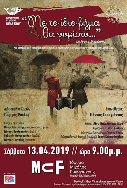 Η χοροδραματική παράσταση «Με το ίδιο βήμα θα γυρίσω» στο «Ίδρυμα Μιχάλης Κακογιάννης»