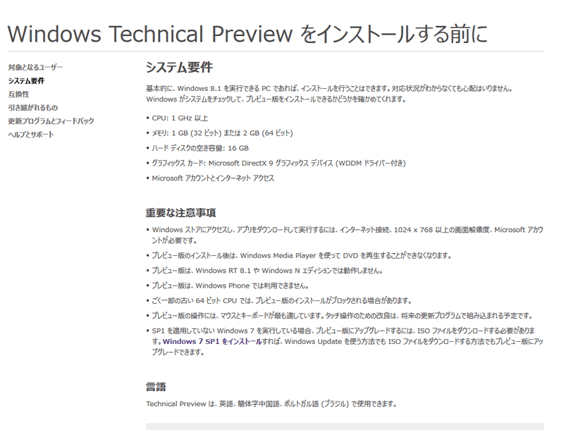 Windows Technical Preview 公開 4