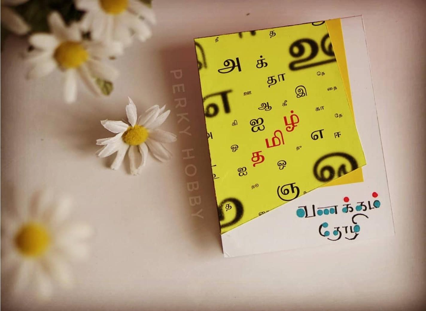 Perkyhobby Greetings In Tamil