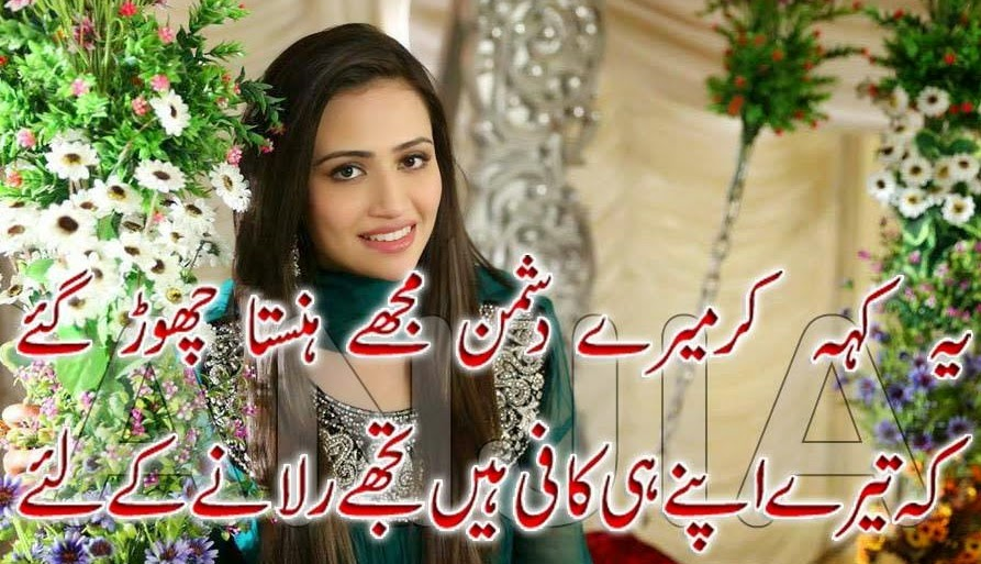Nice Sad Girl Wallpaper Poetry Romantic Amp Lovely Urdu Shayari Ghazals Baby