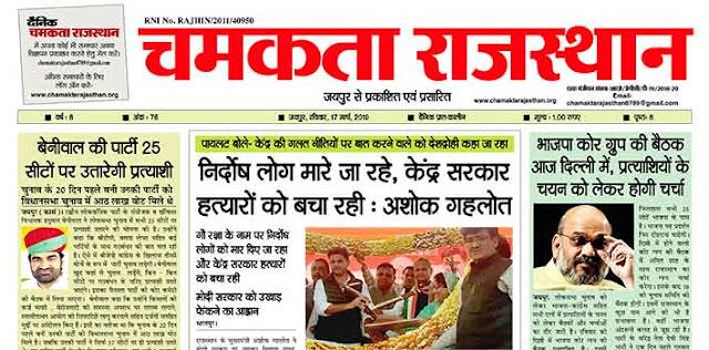 दैनिक चमकता राजस्थान 17 मार्च 2019 ई-न्यूज़ पेपर