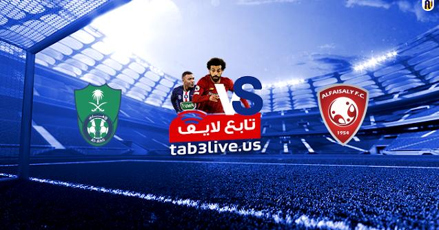 مشاهدة مباراة الأهلي السعودي والفيصلي بث مباشر اليوم 15/08/2020 الدوري السعودي