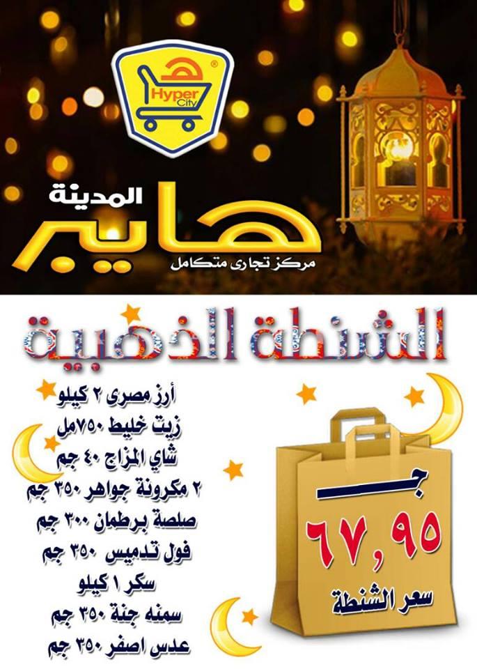 عروض كرتونة رمضان 2017 فى أكبر هايبرات مصر