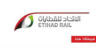 قدم في وظائف الاتحاد للقطارات ETIHAD RAIL في الإمارات