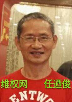 上海公民声援被关押的政论作家任迺俊