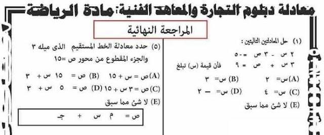 مذكرة الرياضة العامة ( البحتة) لمعادلة الدبلومات التجارية للالتحاق بكليات التجارة