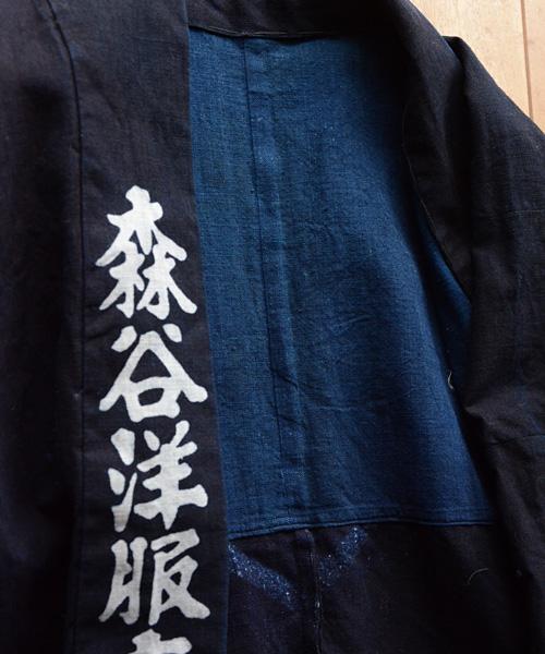 印半纏 藍染 ジャパンヴィンテージ 50年代 アンティーク 法被 FUNS Japanese Vintage 50s Indigo Dyed Hanten Jacket