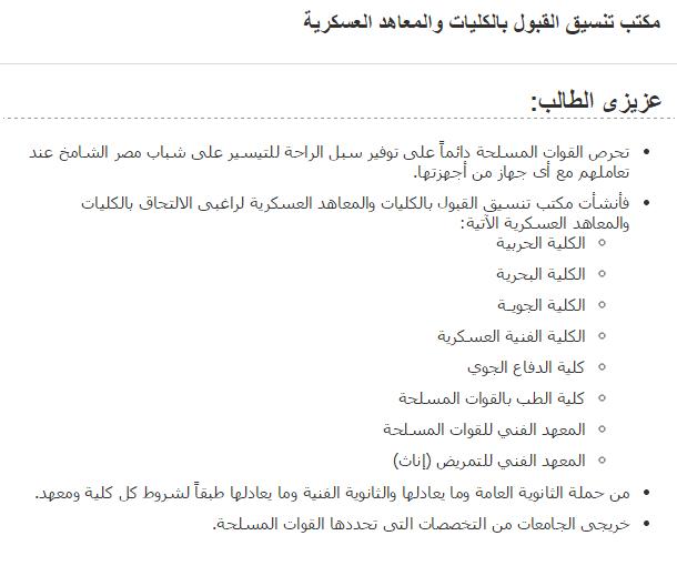 مواعيد واماكن سحب ملفات القبول بالكلية الحربيه خلال شهر مارس بمصر الجديدة 2015
