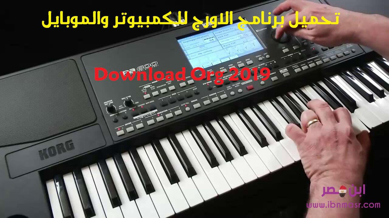 تحميل برنامج الاورج 2019 Org تطبيق عزف موسيقى اورج للموبايل وللكمبيوتر