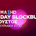 Blockbuster ταινίες όλο τον Αύγουστο στα κανάλια του OTE TV