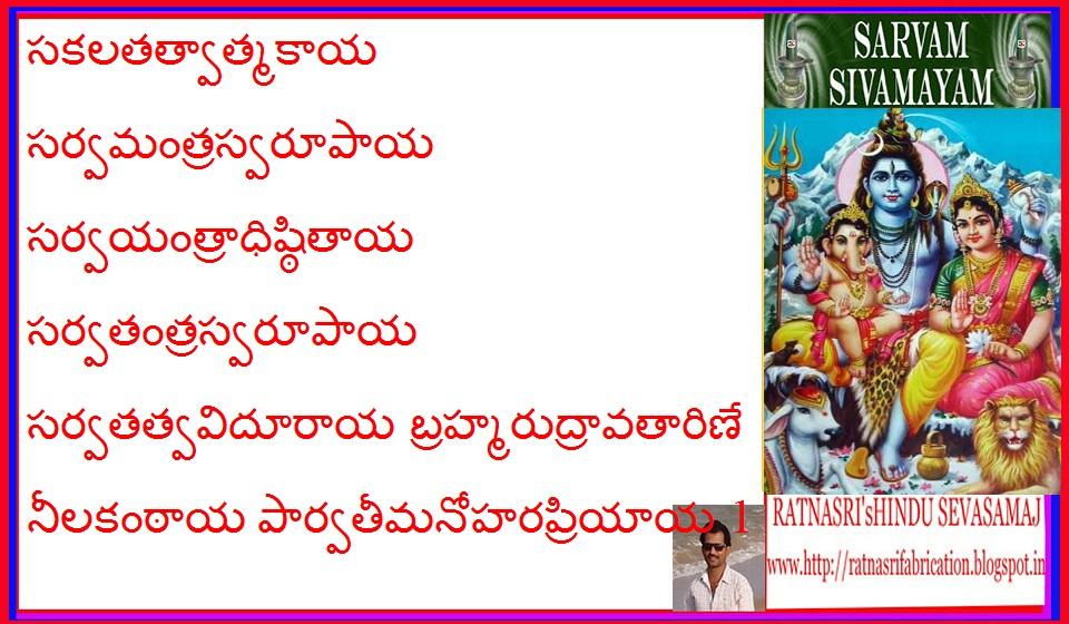 Saraswati Kavacham In Telugu Pdf