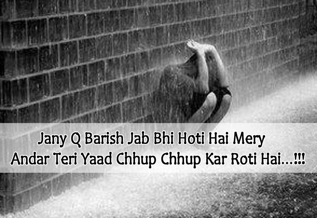 Barish sad text messages for fb with pictures best romantic love poems thecheapjerseys Gallery
