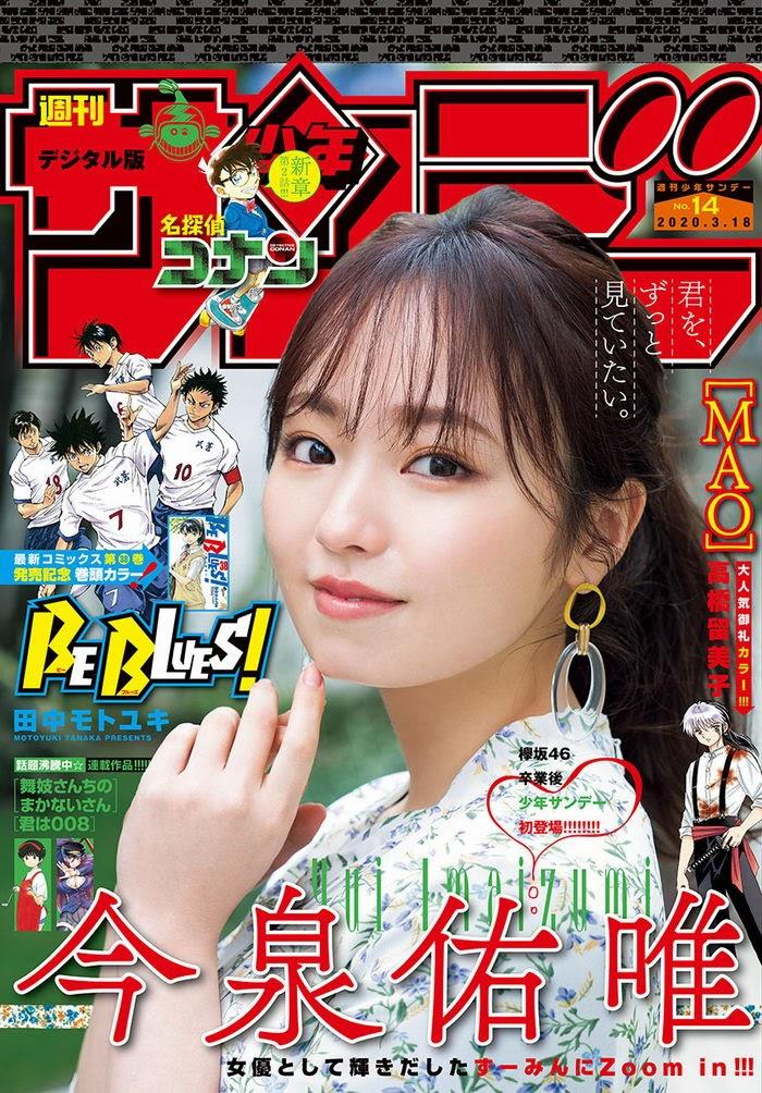 [Shonen Sunday] 2020 No.14 Yui Imaizumi 今泉佑唯 shonen-sunday 05120