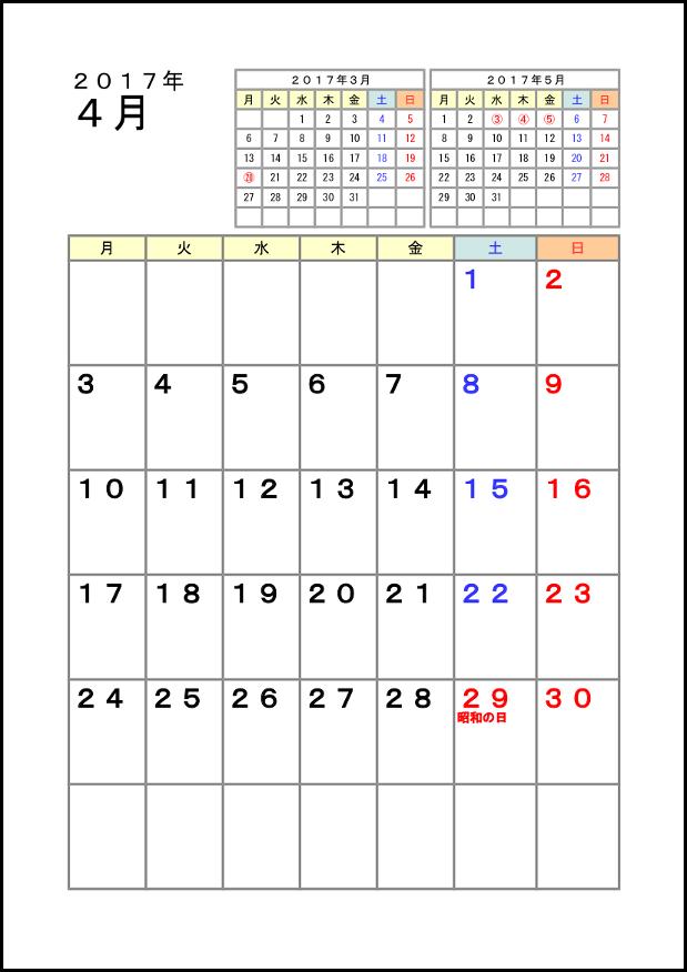 2017年度学校カレンダ 015