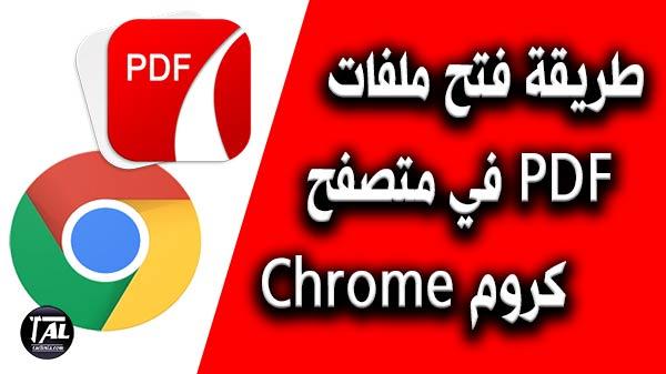 طريقة فتح ملفات PDF في متصفح كروم Chrome
