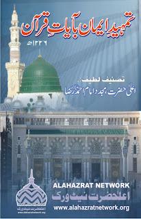 Tahmeed-e-Iman