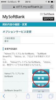 iPhone5の料金を月額1606円ほど安く