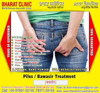 Piles Medicine Doctors Treatment Clinic in India Punjab Ludhiana +91-9780100155, +91-7837100155 http://www.bharatclinicludhiana.com