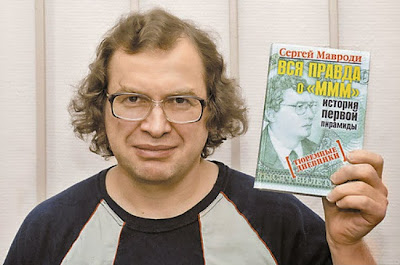 Image result for Sergey Mavrodi
