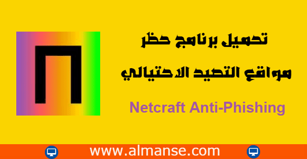 Netcraft Anti-Phishing