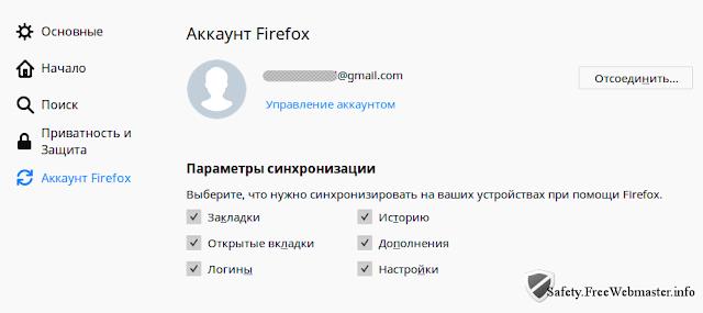Сохранение настроек браузера Mozilla Firefox с помощью синхронизации