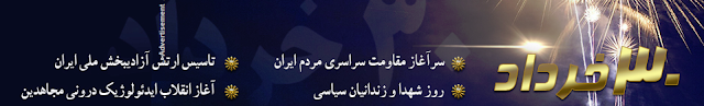 ایران-30خرداد سالروز مقاومت سراسری مردم ایران در سال 1360