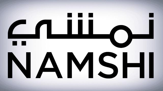 موقع-نمشي-Namshi