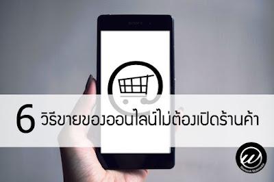 วิธีขายของออนไลน์ เปิดร้านขายของออนไลน์ วิธีเปิดร้านขายของออนไลน์