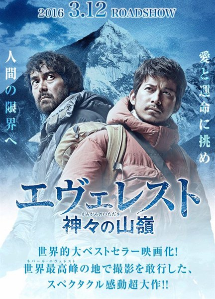 http://www.yogmovie.com/2018/02/everest-summit-of-gods-evyeresuto.html