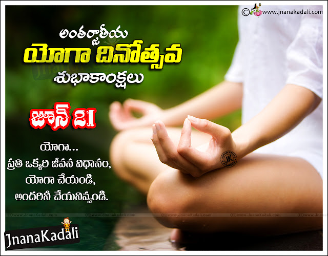 Here is a 2016 Internationalism Yoga Day Best Telugu Messages and Quotes Pictures Online, Nice Telugu Yoga Day Quotes and Thoughts, Cool Yoga Day Motivated Lines online, Telugu Yoga Day Date is June 21st, Every year Yoga Day Quote and Sayings in Telugu.