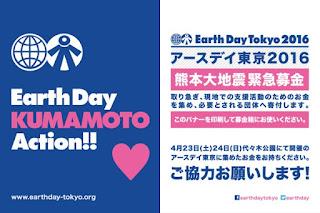 http://www.earthday-tokyo.org/2016/04/17/3468