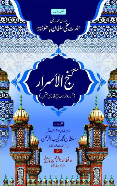 Ganj ul Asrar Urdu Islamic Book by Sultan Bahoo (R.A)