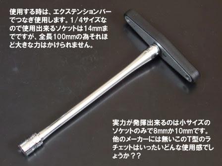 ハゼット 863Q T型ラチェットハンドルの使用例