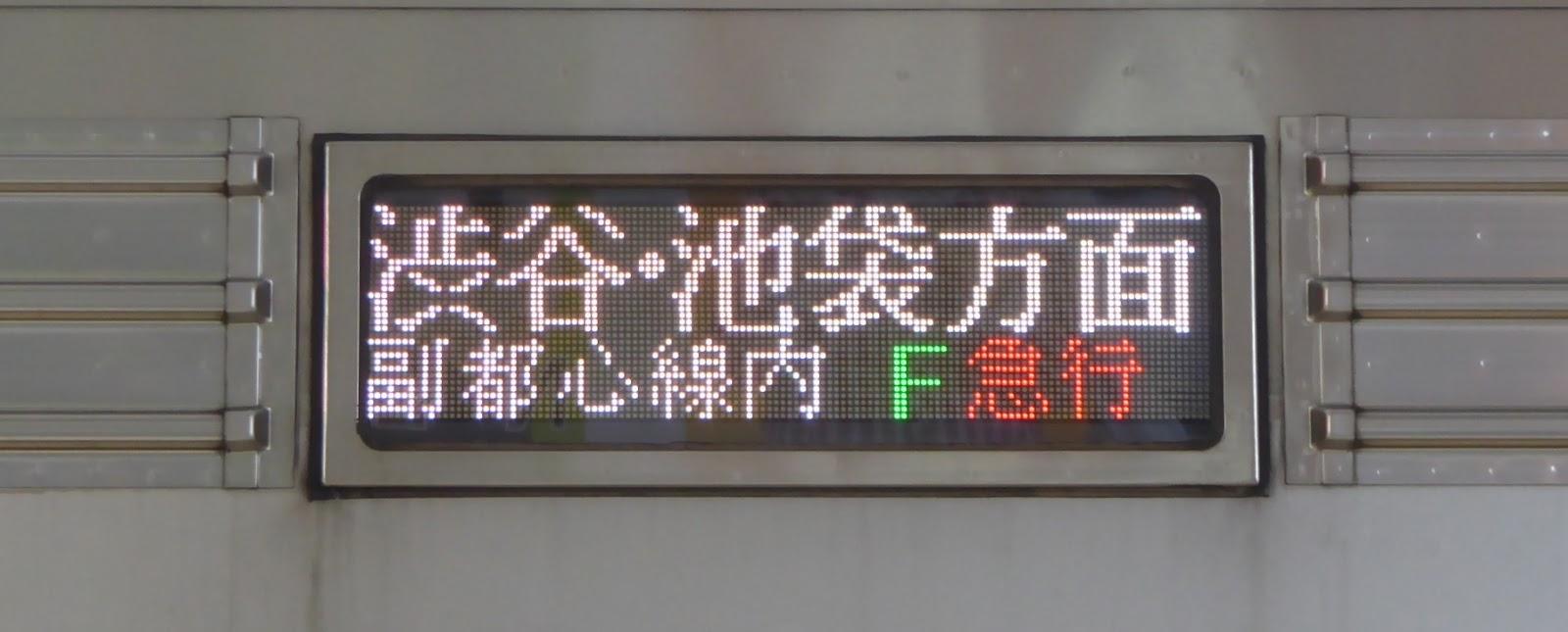 渋谷池袋方面9000系行先