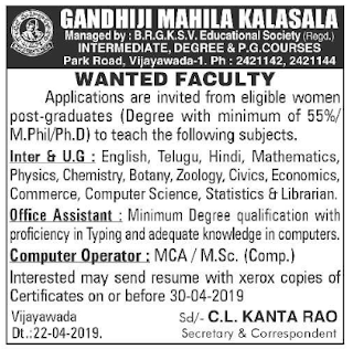 Gandhiji Mahila Kalasala, Vijayawada, Recruitment 2019 Teaching/office Assistant/Computer Operator Jobs