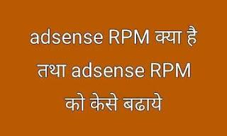 Adsense RPM Kya Hai or Adsense RPM increase kaise Kare [What is RPM]