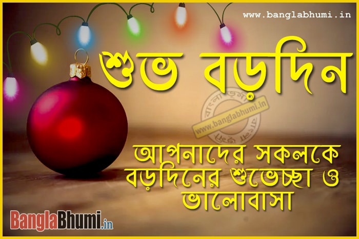 WhatsApp or Facebook Bangla Christmas Wallpaper