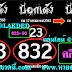 มาแล้ว...เลขเด็ดงวดนี้ 3ตัวตรงๆ หวยซอง แบ่งปันเสี่ยงโชครวยๆ งวดวันที่ 1/2/61