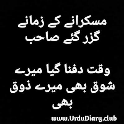 muskarane kay zamane guzar gey sahib - urdu sad shayari images