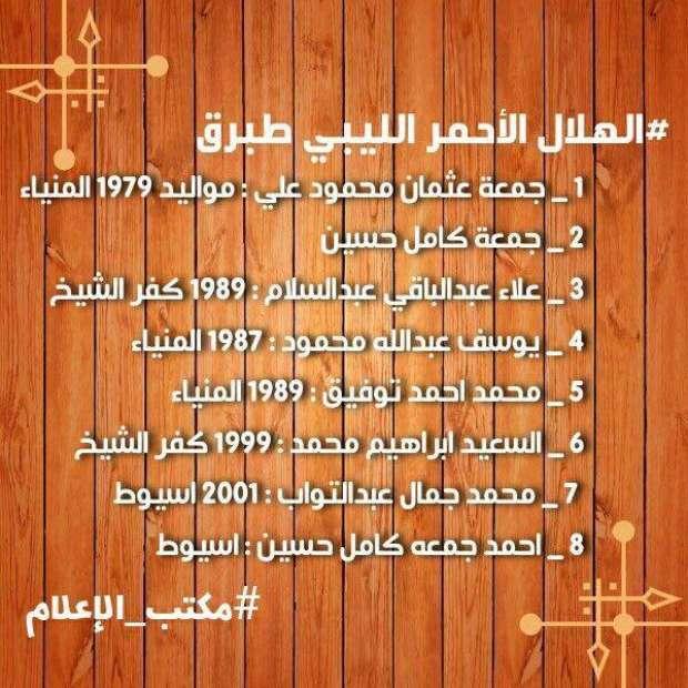 أسماء المتوفين في الهجرة غير الشرعية الي ليبيا