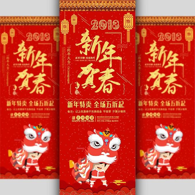 Chinese New Year Xun Chun X display stand free psd