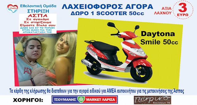 """Μεγάλη λαχειοφόρος αγορά """"ΣΤΗΡΙΞΗ"""" για την Ασπασία σε όλη την Ελλάδα"""