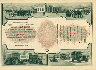 early government bond from Mongolia People's Republic