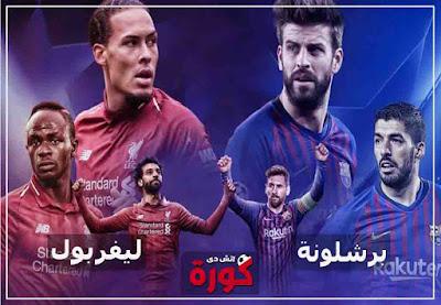 مشاهدة مباراة برشلونة وليفربول بث مباشر اليوم