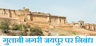essay on jaipur in hindi