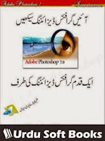 Adobe Photoshop Urdu Book