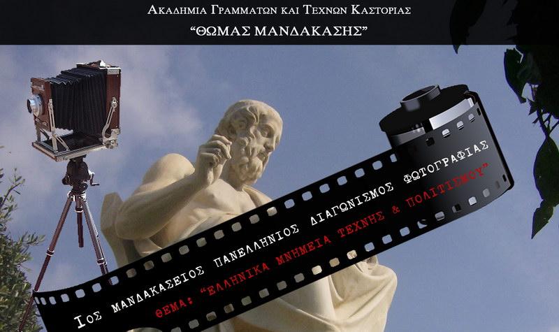 Πανελλήνιος Διαγωνισμός Φωτογραφίας με θέμα τα Ελληνικά Μνημεία Τέχνης και Πολιτισμού