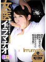 WPVR-172 【VR】女医イラマチオ