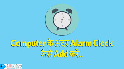 new computer tips hindi
