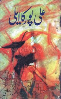 Alipur ka Ailee by Mumtaz Mufti